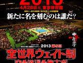 5 Wagowe Mistrzostwa Świata IKO w Tokio